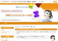 SHOKUSUPO!!目指せ!CGクリエイターへの道!